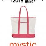 ミスティック2015福袋