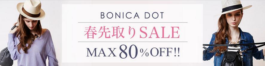 BONICA DOT セール