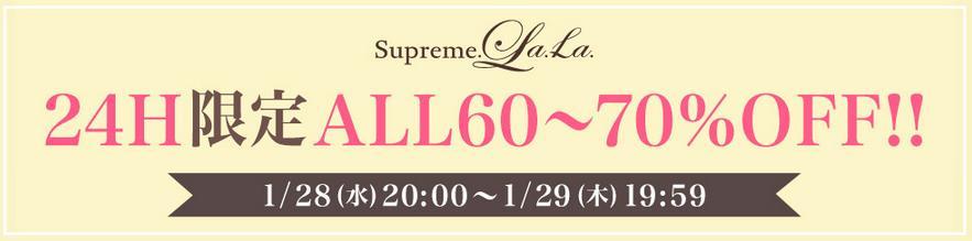 Supreme.La.La.(シュープリームララ)の24h限定セール