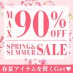 春物セールMAX90%OFF