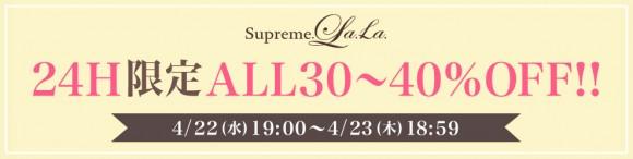 Supreme.La.La.24Hセール!