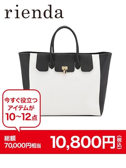 リエンダ 2016 Happy Bag