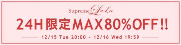 Supreme.La.La.24時間限定セール