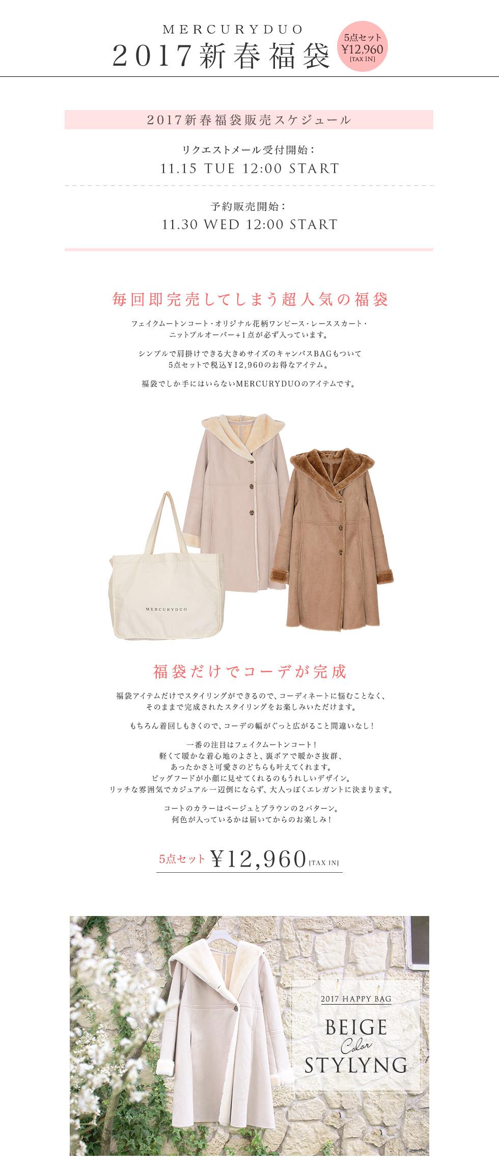 p_sp_md_161115_happybag_01